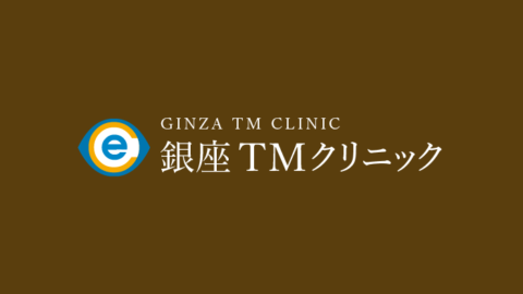 東銀座/医療ハイフ/銀座TMクリニック/ダブロゴールド