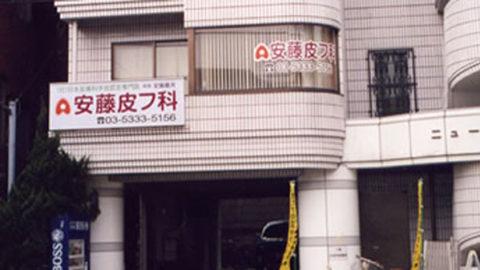 中野新橋/医療ハイフ/安藤皮フ科美容外科/ウルトラセルQプラス
