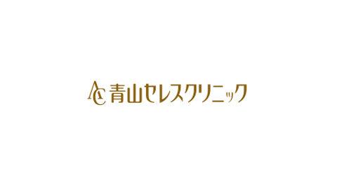 青山セレスクリニック 東京青山院のサムネイル画像