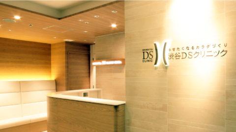 渋谷DSクリニック銀座院のサムネイル画像