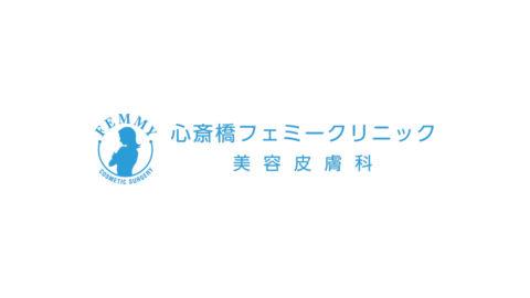心斎橋フェミークリニックのサムネイル画像