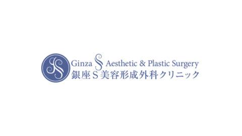 新橋・銀座・有楽町/医療ハイフ/銀座S美容・形成外科クリニック/ダブロゴールド