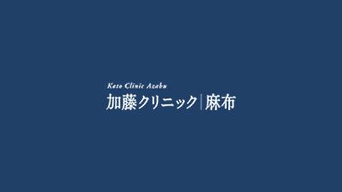 加藤クリニック麻布 東京院のサムネイル画像