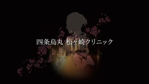 四条烏丸 松ヶ崎クリニックのサムネイル画像