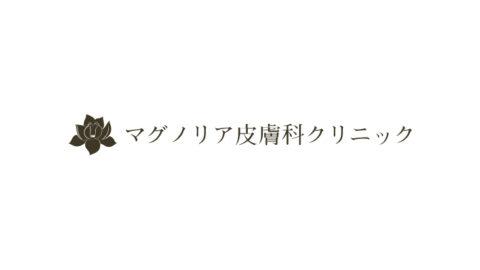 渋谷/医療ハイフ/マグノリア皮膚科クリニック/リフテラV
