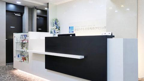 新宿ラクル美容外科クリニック 新宿院のサムネイル画像