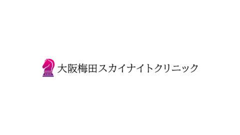 梅田スカイナイトクリニックのサムネイル画像