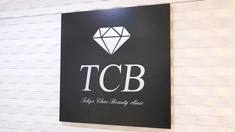 東京中央美容外科 TCB仙台院のサムネイル画像