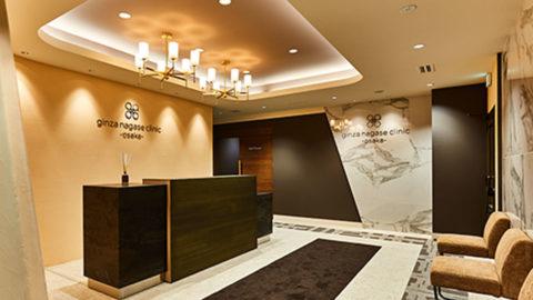 銀座長瀬クリニック 大阪院のサムネイル画像