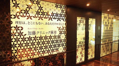 加藤クリニック麻布 大阪院のサムネイル画像