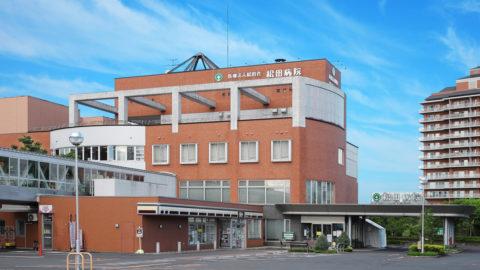 松田病院 美容外科・美容皮膚科