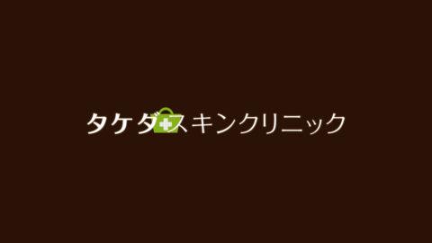 タケダスキンクリニックのサムネイル画像
