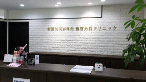 新横浜美容外科血管外科クリニック
