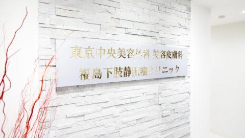 東京中央美容外科 TCB福島院
