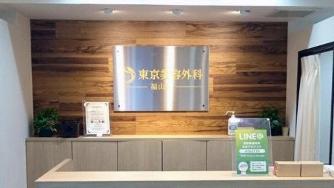 東京美容外科 広島 福山院