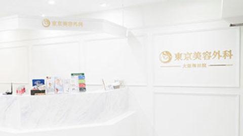東京美容外科 大阪梅田院のサムネイル画像