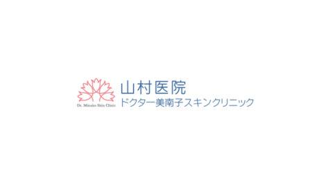 山村医院 ドクター美南子スキンクリニック