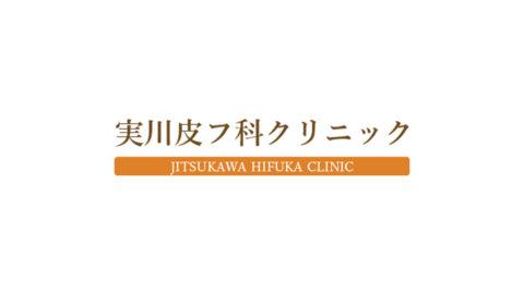 実川皮フ科クリニック