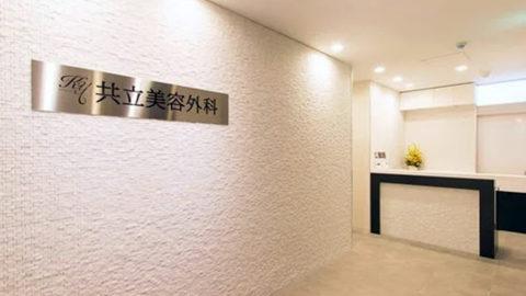 共立美容外科 渋谷院