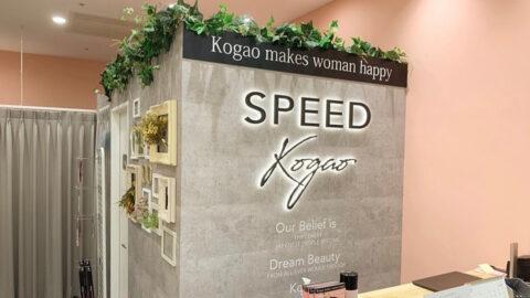 Speed小顔 名古屋パルコ店