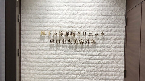 東京中央美容外科 TCB堺院