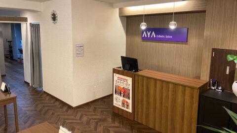 AYAエステティックサロン 横浜駅前店